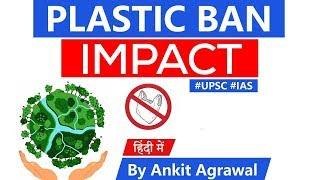 Modi Govt's blanket ban on PLASTICS, Impact of Plastic Ban on Economy & Environment #UPSC2020 #IAS
