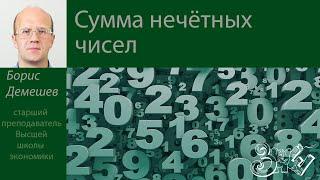 Часть 1 | Сумма нечётных чисел Борис Демешев | ЗПШ