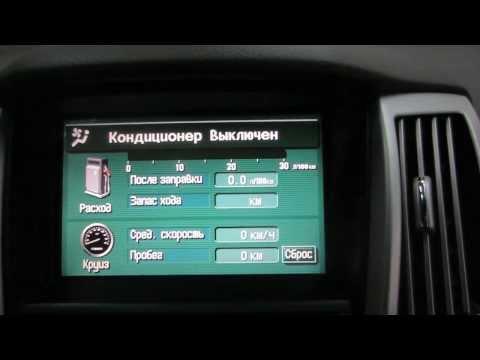 Русификация Lexus RX 330 (USA-EUROPA-OAЭ)