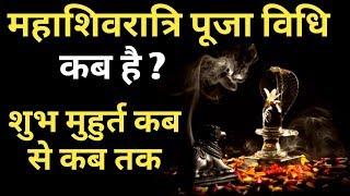 महाशिवरात्रि 2018 जानें शुभ मुहूर्त एवं पूजा विधि,बिल्वपत्र कैसे चढ़ाए How to do Mahashivaratri Puja
