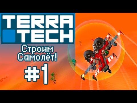видео: [terratech] Самолёты, турбины, и в каждом пропеллере дышит -ч.1