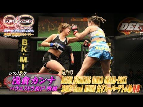 あらすじ 179回目の出演アスリートは、 レスリングの浅倉カンナ選手。幼少のころからレスリングを始め、国際大会で優勝。現在は総合格闘技の...