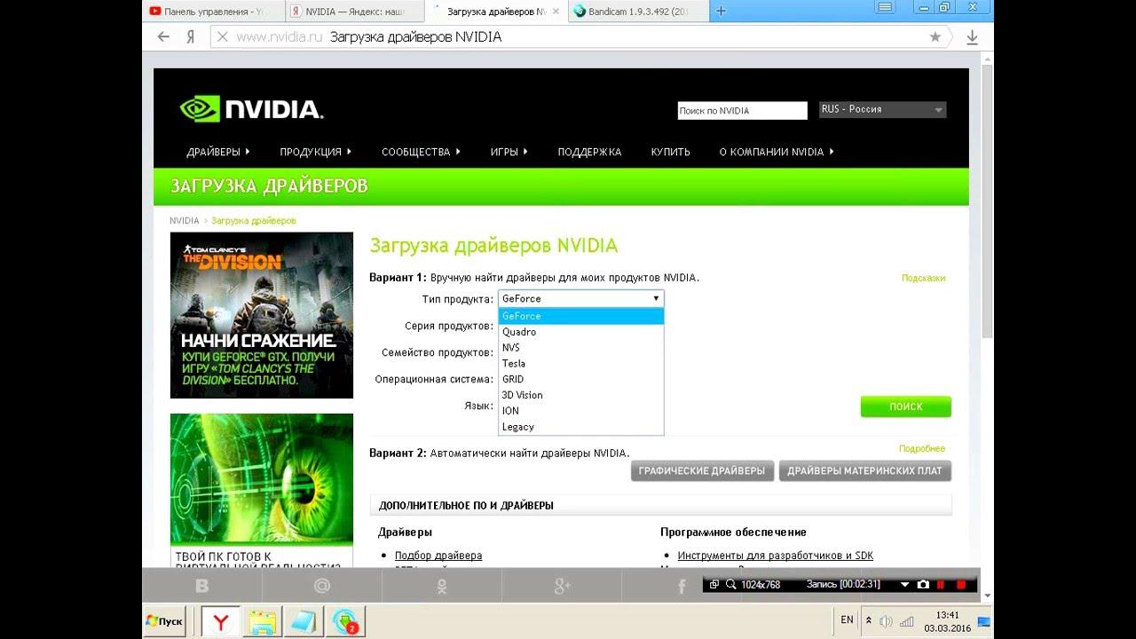 Как скачать драйвера для видеокарты nvidia