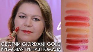 сВОТЧИ Кремовая губная помада Giordani Gold Орифлэйм 40657 - 40664