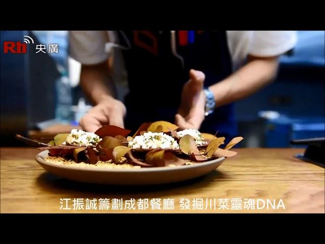 Neue Pläne von Sternekoch Andre Chiang【德語】