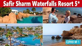 ЕГИПЕТ недорогой тихий отель 5 с хорошим пляжем Спокойный отдых в Египте Hilton Waterfalls