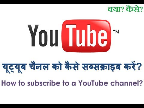 How to Subscribe to a Channel on YouTube? YouTube channel ...