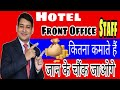 How much Salary Can Earn by Hotel Front Office Staff in India?| front office staff kitna kamate hain