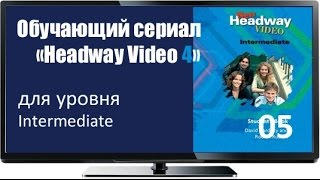 Онлайн сериалы английские лучшие Headway Inter 05 Band On The Run