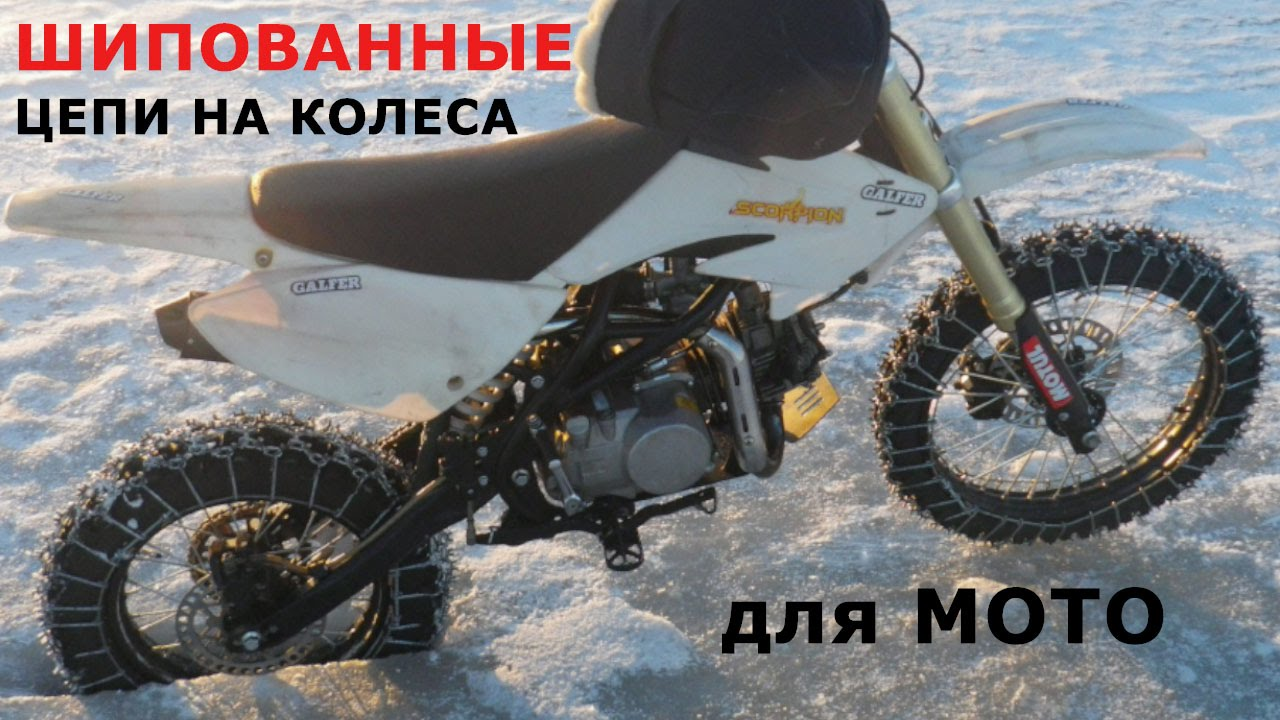Как сделать цепи на мотоцикл фото 941
