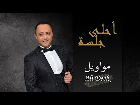 Ali Deek  Mawawil  A7la Jalse  علي الديك  مواويل  أحلى جلسة