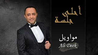 Ali Deek - Mawawil - A7la Jalse | علي الديك - مواويل - أحلى جلسة