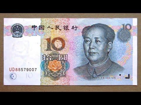 10 Chinese Yuan Banknote Ten Yuan China 1999 Obverse Reverse