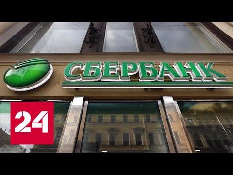 Факты: новая покупка Сбербанка: зачем ему Рамблер? От 24 апреля 2019 года (20:30) - Россия 24