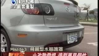買車王Mazda3中型房車捉對試車影片