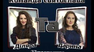 Діляра Кязімова VS Дарина Кирилко - Команда Вакарчука - Нокаути - Голос Країни