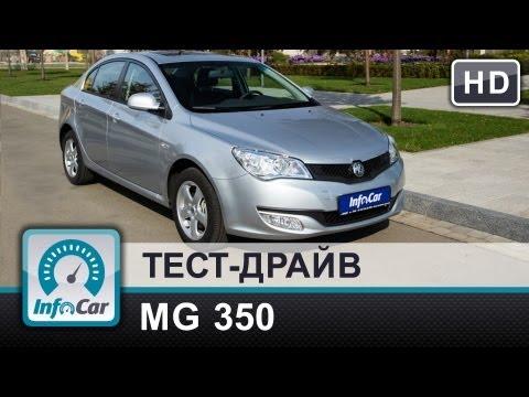 Тест-драйв MG 350 от портала InfoCar.ua