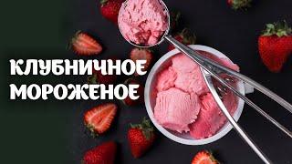 Клубничное мороженое видео рецепт | простые рецепты от Дании
