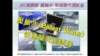 壓艙水(ballast water)快速螢光測試器丨hVI高識能
