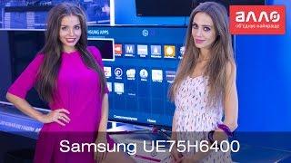 Видео-обзор телевизора Samsung UE48H6400(Купить телевизоры Samsung 6-серии (H6400) Вы можете, оформив заказ у нас на сайте Samsung UE75H6400: ..., 2014-08-20T14:34:53.000Z)