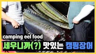 [캠핑요리 먹방][SUB] 장어 먹으려면 잘 세워야 하…