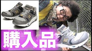 【購入品】新作!!限定品のニューバランス1700買ったよ!! 【スニーカー研究】