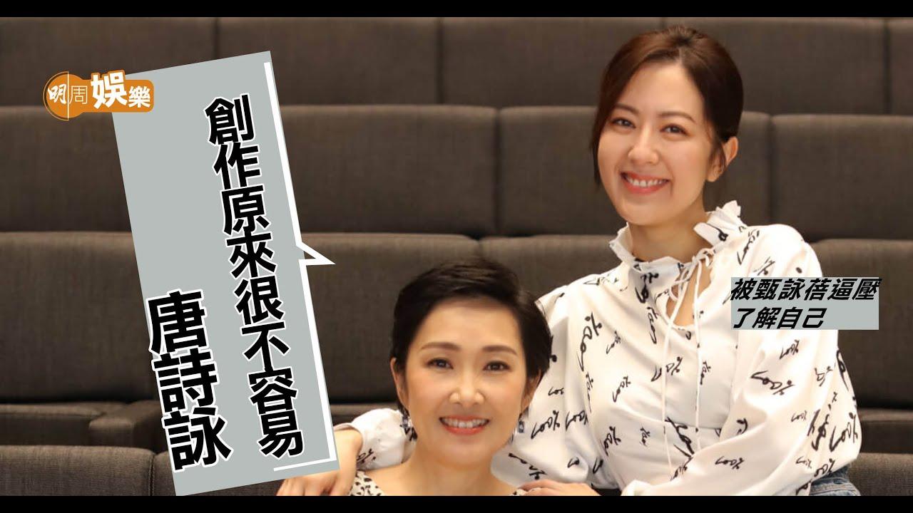 明周 被甄詠蓓逼壓了解自己 唐詩詠親揭七月神秘禮物 - June 2020
