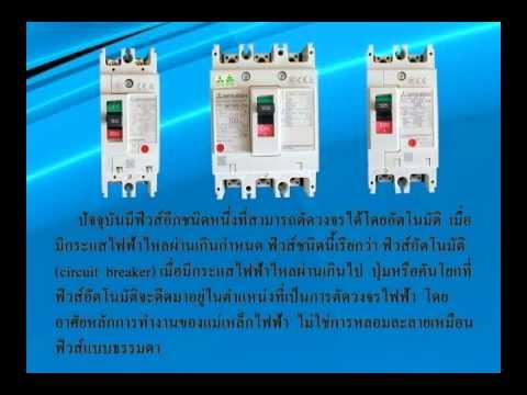 วิทย์ 10 หลักการต่อวงจรไฟฟ้า