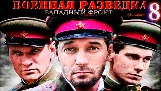 Военная разведка- Западный фронт 8 серия Казимир, фильм второй (2010) HD