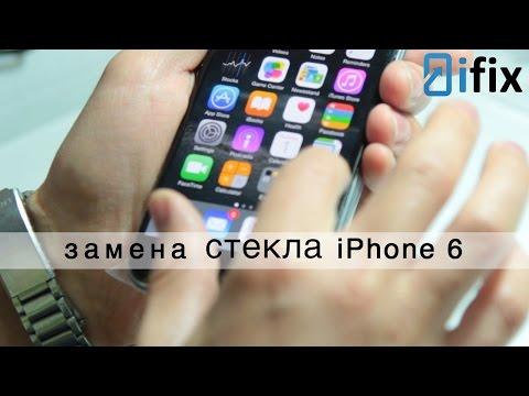 Ремонт IPhone 6 | Замена стекла | СЦ IFix