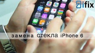 Ремонт iPhone 6 | Замена стекла | СЦ iFix(Если у Вас разбилось стекло в Айфон 6 вы сможете обратиться в сеть сервисных центров iFix. Время ремонта 30-40..., 2016-02-23T08:34:36.000Z)
