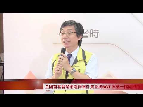 台南市智慧路邊停車計費系統 BOT 案第一階段啟用