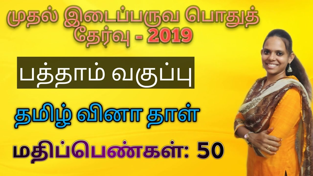 Repeat 10th 1st Mid-term Exam-2019   Tamil  question paper
