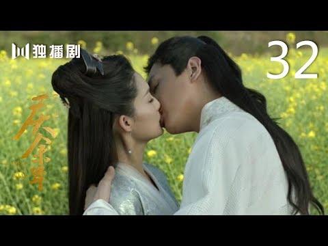 【FULL】庆余年 32 | Joy Of Life 32(主演:张若昀,李沁,陈道明,李小冉,吴刚,肖战,辛芷蕾,郭麒麟,宋轶)