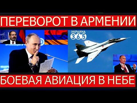 АРМЕНИЯ. РОССИЯ подняла авиацию над ЕРЕВАНОМ. Кремль идет ВА-БАНК в попытке сместить Пашиняна