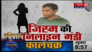 Patna Sex racket : जिस्म की आॅनलाइन मंडी