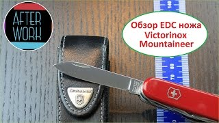обзор edc  ножа Victorinox Explorer -review edc knife Victorinox Explorer