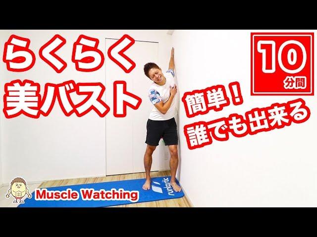 【10分】はみ肉撃退!簡単なのに効果的な美バストエクササイズ! | Muscle Watching