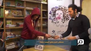 مصر العربية | مصطفى أمين يطلق ألبومه