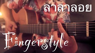 ลาลาลอย - The Toys Fingerstyle Guitar Cover by Toeyguitaree (tabs)