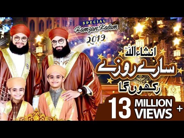 New Ramadan Kalam 2019 - Insha Allah Sary Roze Rakho ga - Hafiz Tahir Qadri