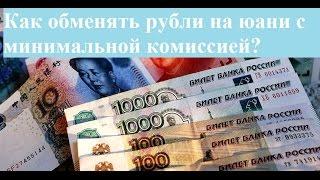 Как выгодно обменять рубли на юани в Китае? // Жизнь и учеба в Китае