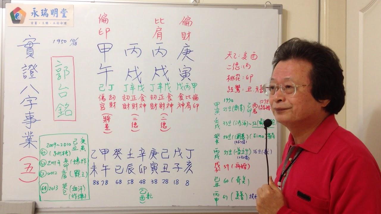 實證八字命理 事業篇 5 : 郭臺銘 - YouTube