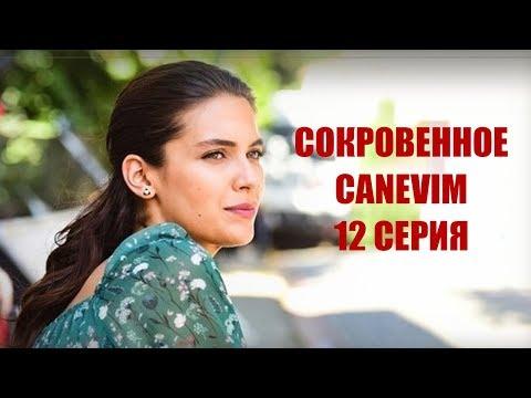 Сокровенное/ Canevim: 12 серия- ДЖЕЙЛАН ОТДАЛИЛАСЬ ОТ ОМЕРА!
