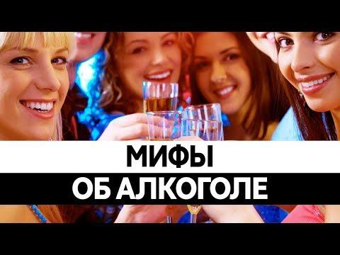 Мифы ОБ АЛКОГОЛЕ. Вред алкоголя. Польза алкоголя. Алкоголизм.