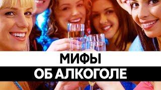 Мифы ОБ АЛКОГОЛЕ. Вред алкоголя. Польза алкоголя. Алкоголизм.(Вся правда об алкоголе. Какой вред наносят горячительные напитки? Действительно ли они так опасны и от них..., 2015-10-19T07:31:02.000Z)