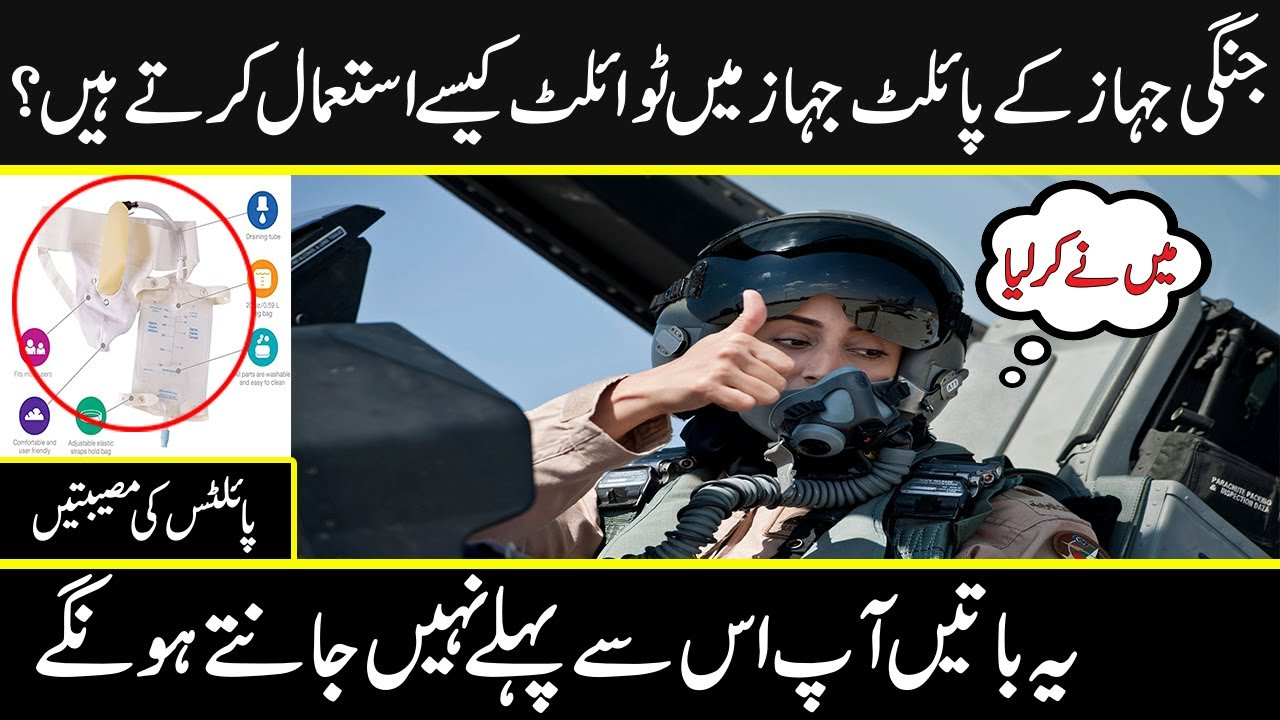 How fighter jets pilot uses washroom | amazing video from Urdu Cover