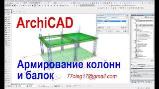 Армирование железобетонных конструкций в ArchiCAD