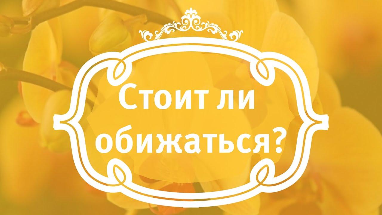 Екатерина Андреева - Стоит ли обижаться?