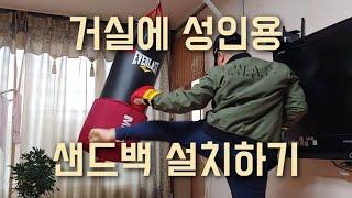 샌드백 설치 작업 기정용 아파트 거실 MMA 권투 복싱…
